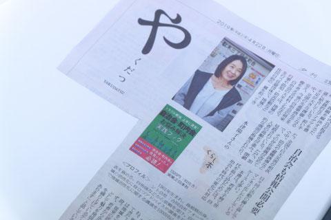 読売新聞夕刊版