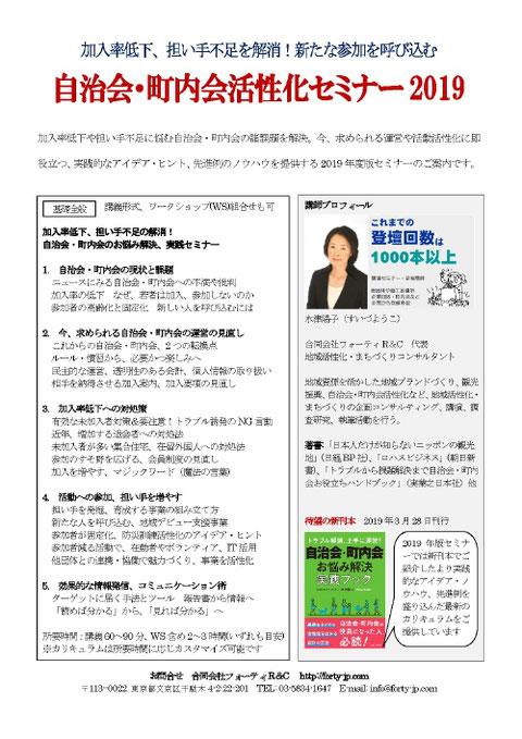 自治会・町内会活性化セミナー2019年度版カリキュラム