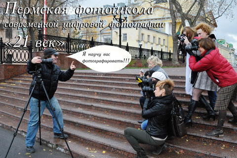 фотошкола, фотокурсы в Перми