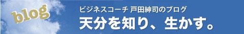 京都のビジネスコーチ・戸田紳司のブログ