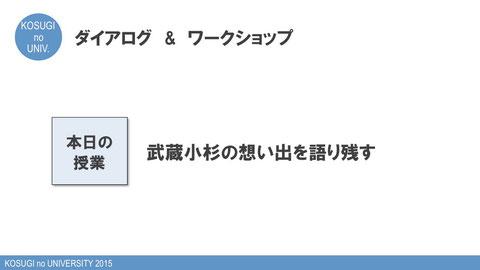 第18回「こすぎの大学~武蔵小杉を生きる Vol.2~」プログラム資料