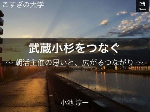 プレゼンテーション資料「武蔵小杉をつなぐ」 小池淳一さん