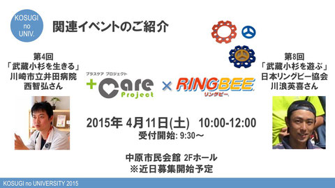+Care Project × リングビー