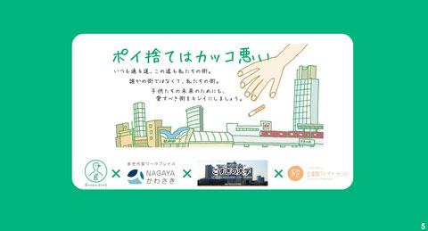 川崎プライドに溢れた街づくりフューチャーセッション Vol.1