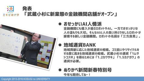 第31回「こすぎの大学~武蔵小杉のライフプラン~」受講ノート