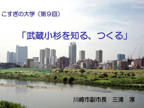 三浦副市長さまによるプレゼンテーション資料