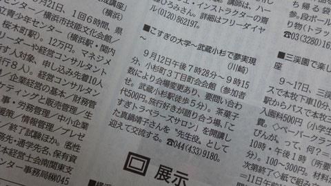 第12回「こすぎの大学〜武蔵小杉で夢実現〜」の案内