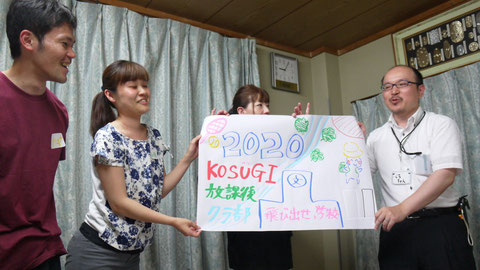 2020 KOSUGI放課後クラ部