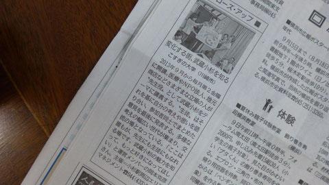 神奈川新聞「クローズ・アップ」