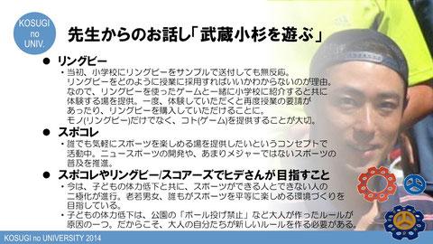 第8回「こすぎの大学〜武蔵小杉を遊ぶ〜」受講ノート