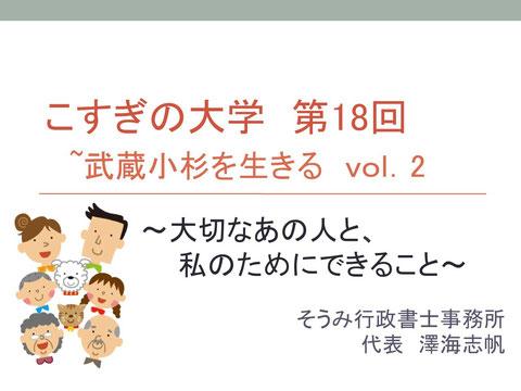 「大切なあの人と、私のためにできること」そうみ行政書士事務所 澤海志帆さん