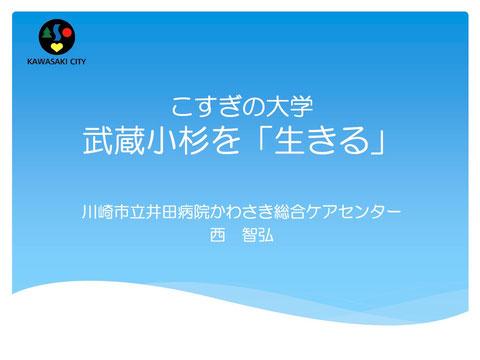 武蔵小杉を生きる(西智弘さん)