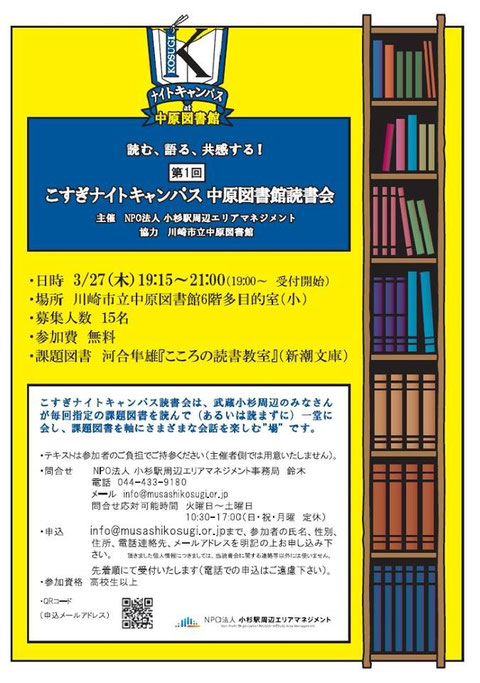 第1回 こすぎナイトキャンパス読書会 中原図書館読書会