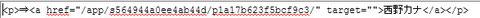 ページの途中にリンクを貼る方法2