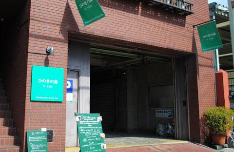ひのきの森byBMD 大阪店
