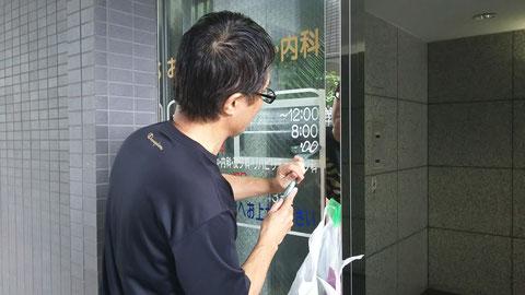 蕨市の整形外科医院の出入口自動ドアの診療時間変更 カッティングシール
