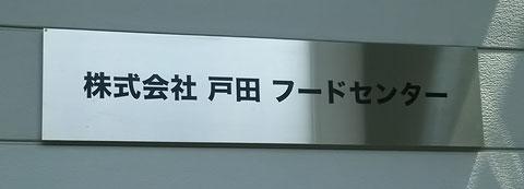 ステンレス看板の社名変更