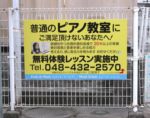 フェンスパネル看板 戸田市所在のピアノ教室