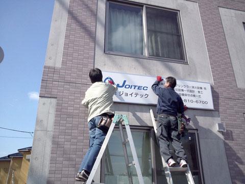 壁面看板 さいたま市所在の建設設備会社