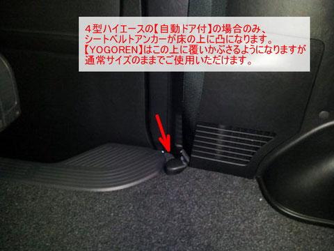 ▲4型ハイエース自動ドア付車のシートベルトアンカー