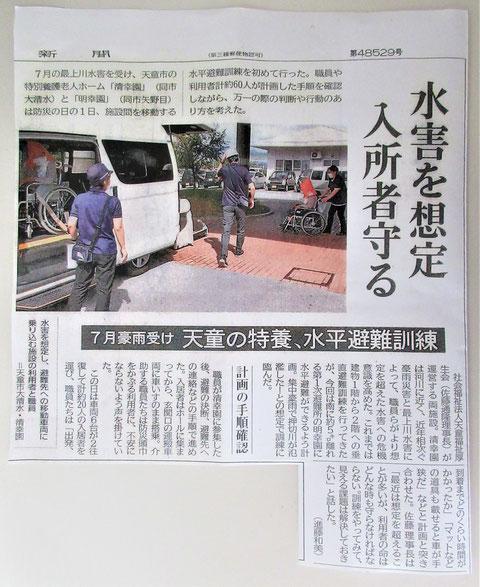 山形新聞(2020年9月2日)
