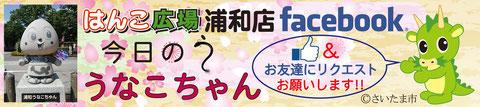 facebook 印鑑・ゴム印のはんこ広場 浦和店