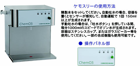 ChemO3 ケモスリー 説明