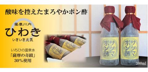 サツマポン酢 鹿児島