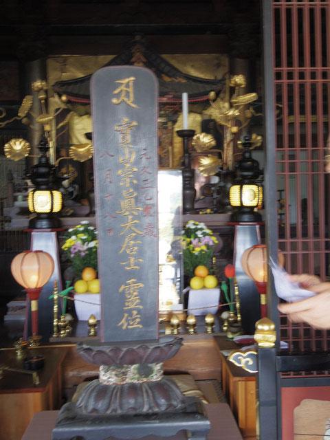 「寶山宗眞大居士」銘記の位牌が奉られている