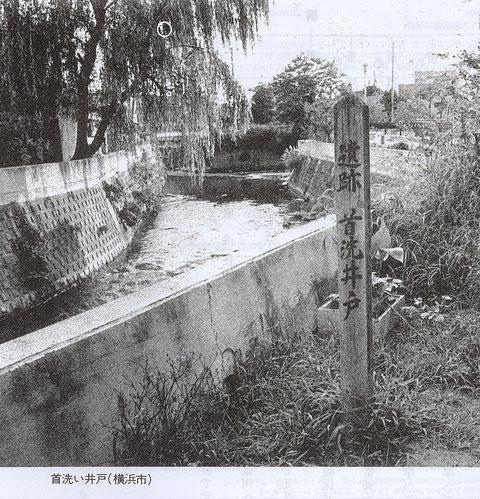 昭和40年代の首洗い井戸