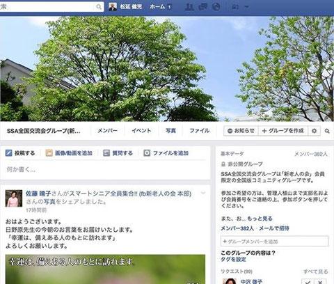 ▲「新老人の会」会員限定のフェイスブック非公開グループです。