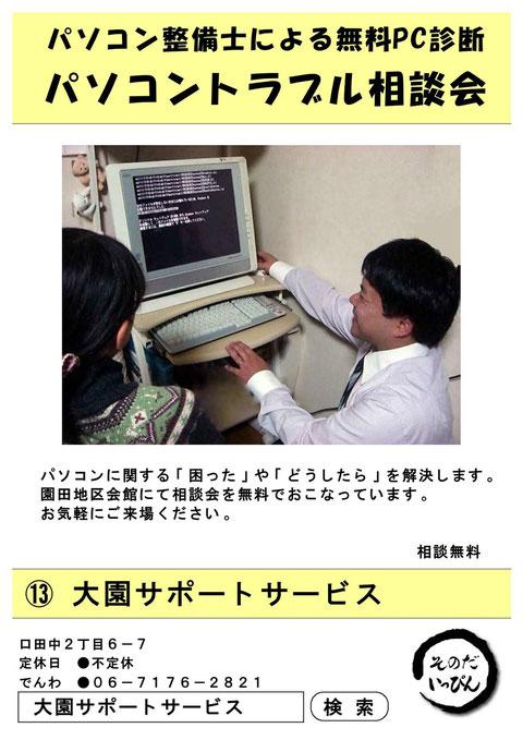 パソコントラブル相談会