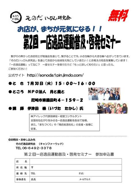 第2回一店逸品運動普及・啓発セミナー
