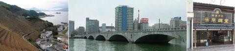左より棚田の文化的景観(宇和島市),重要文化財萬代橋(新潟市),町家の外観再生(村上市)