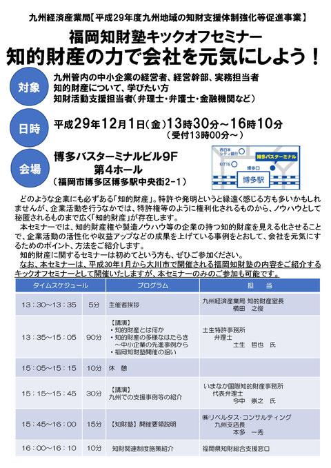 福岡知財塾キックオフセミナー 知的財産権の力で会社を元気にしよう!