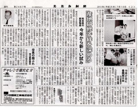 (たたみ新聞 第2487号 2013年7月10日発行より)