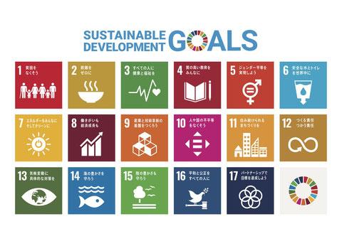 私たちは 持続可能な開発目標(SDGs)を支援しています