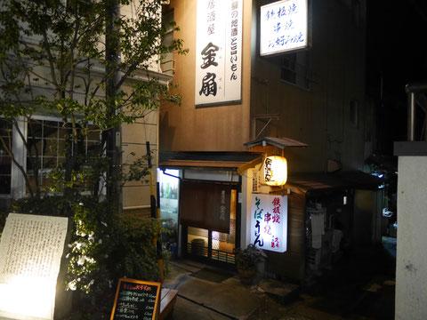 居酒屋 金扇(きんせん)