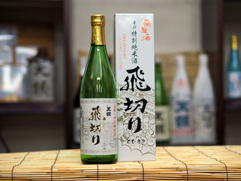 特別純米酒『飛切り』
