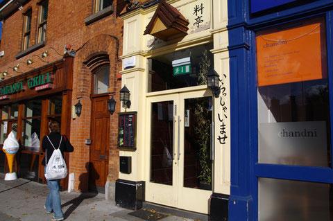 Koishi Dublin