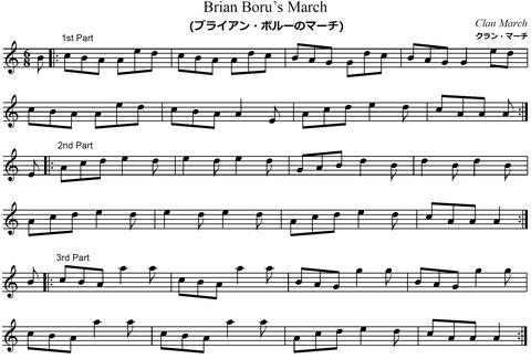 Brian Boru's March ブライアン・ボルー・マーチ