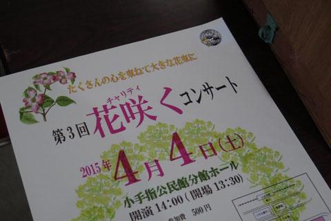 花咲くコンサート 所沢市