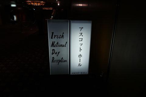 アイルランド大使館主催のセイントパトリックスデーのパーティーが行われたホテルオークラのアスコットホール