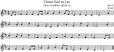 Fáinne Geal an Lae ファーニャギャランレー