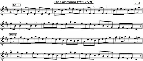 The Salamanca (サラマンカ)