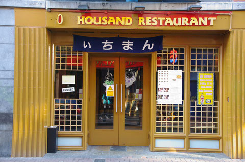 アイルランド 日本食