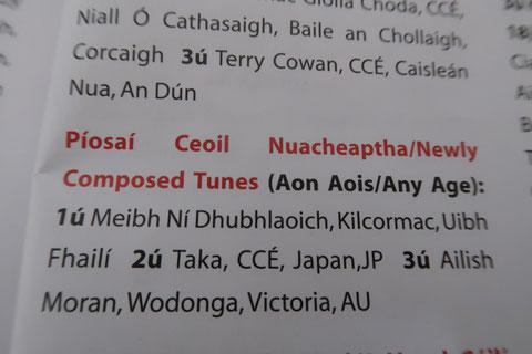 アイリッシュ音楽 コンクール コンテスト