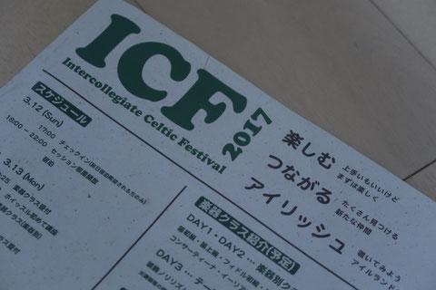 ICF アイリッシュ ケルト