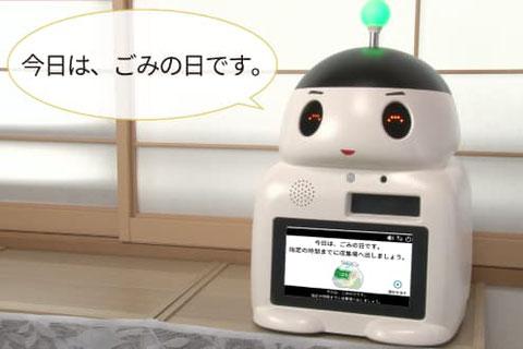 見守り服薬支援ロボット「FUKU助」は、ゴミの収集日になると声をかけて教えてくれます。