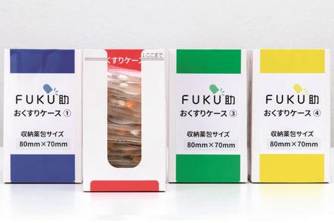 見守り服薬支援ロボット「FUKU助」は、専用のおくすりケースに最大1ヶ月分のおくすりをセットすることができます。